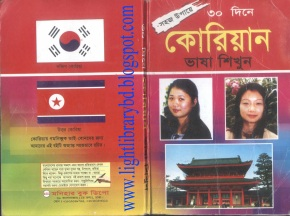 Learn Korean Language Within 30 Days In Bangla The most Easy Way