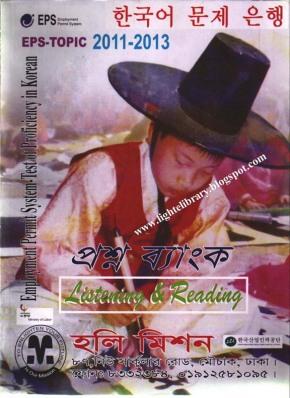 EPS-TOPIK 2011-2013 READING 201-480 PART-2