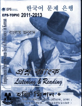 Download EPS-TOPIK KLT 2011-2013 Bangla Translation